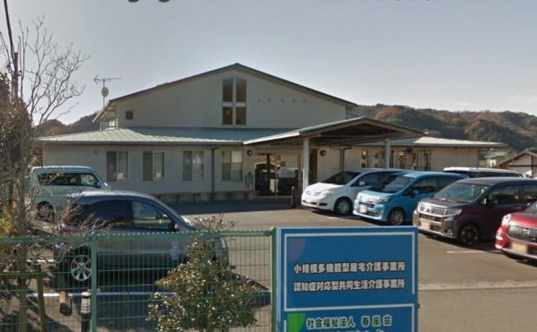 伊豆市にあるグループホーム 北狩野ケアセンター