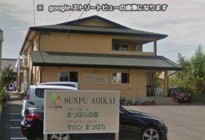静岡市清水区にあるグループホームのグループホーム まつばらの家です。