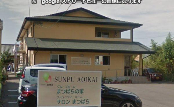 静岡市清水区にあるグループホーム グループホームまつばらの家