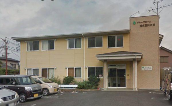 グループホーム清水石川の家