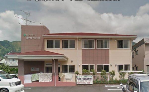 にあるグループホーム グループホーム清水梅ヶ谷の家