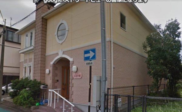 静岡市清水区にあるグループホーム グループホーム小芝の家