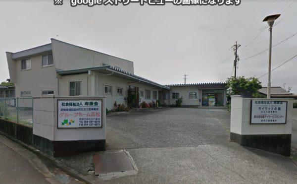 静岡市駿河区にあるグループホーム グループホーム高松