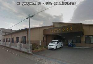 島田市にあるグループホームの認知症対応型共同生活介護事業所ひぎりです。