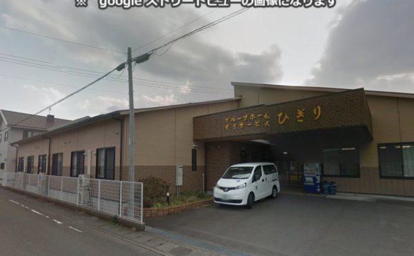 島田市にあるグループホーム 認知症対応型共同生活介護事業所ひぎり