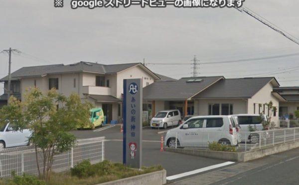 グループホームあいの街神田