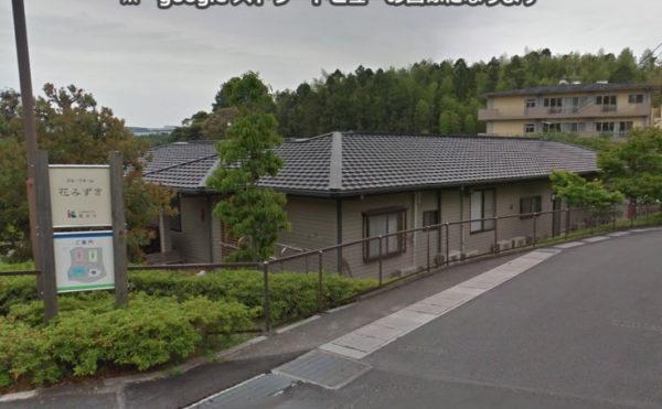 外観② 前面道路からの建物の外観になります。平屋の建物で街に調和した佇まいとなっています。(グループホーム花みずき)