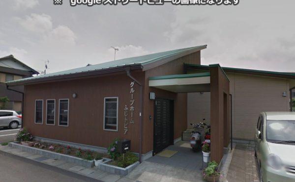 藤枝市にあるグループホーム グループホームふじトピア