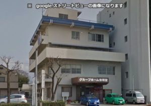 富士市にあるグループホームのグループホーム快明堂です。