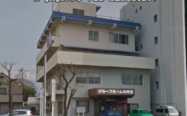 富士市にあるグループホーム グループホーム快明堂