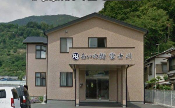グループホームあいの街富士川