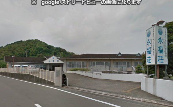 島田市にある介護老人福祉施設 永福荘