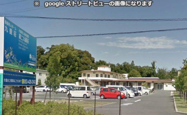 浜松市北区にある介護老人福祉施設 介護老人福祉施設第二九重荘