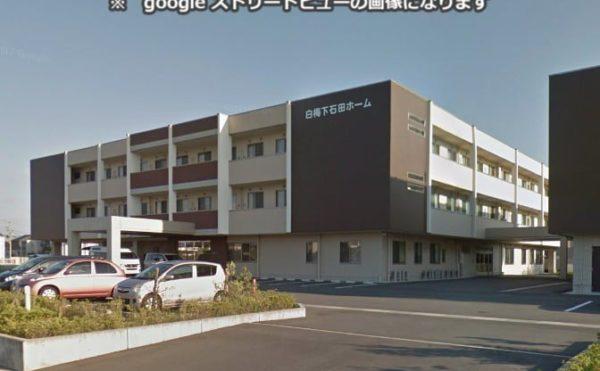 浜松市東区にある介護老人福祉施設 特別養護老人ホーム白梅下石田ホーム