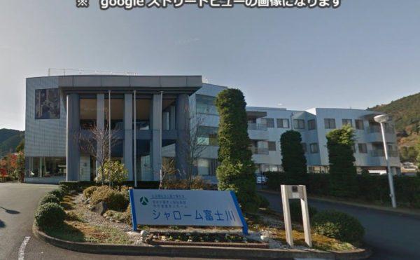 特別養護老人ホームシャローム富士川