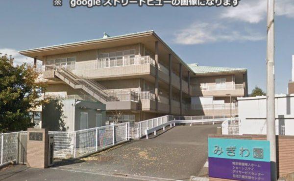 富士市にある介護老人福祉施設 特別養護老人ホームみぎわ園