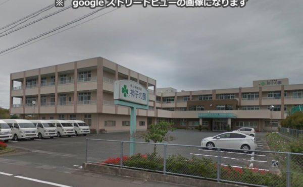 掛川市にある介護老人保健施設 介護老人保健施設神子の園