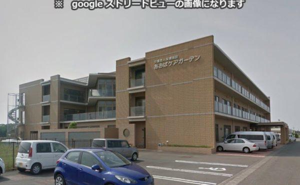 掛川市にある介護老人保健施設 介護老人保健施設あおばケアガーデン