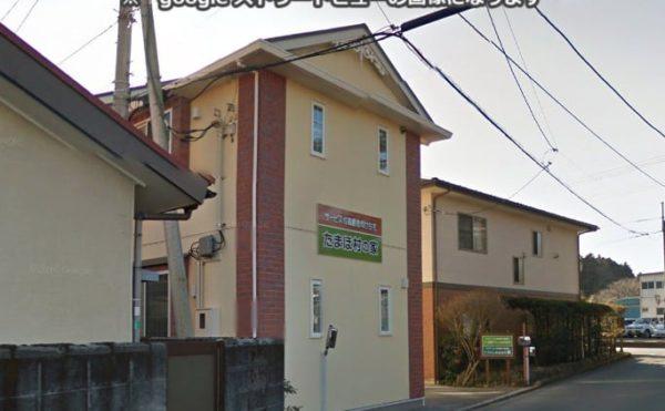 サービス付き高齢者向け住宅たまほ村の家