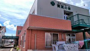 浜松市東区にあるグループホームのグループホーム 貴葉の家です。
