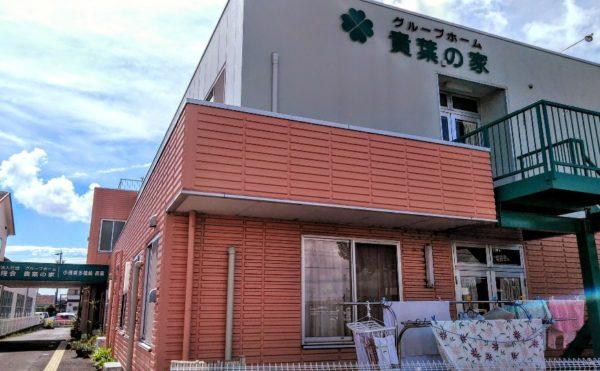 浜松市東区にあるグループホーム グループホーム貴葉の家