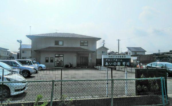 浜松市南区にあるグループホーム グループホームあいの街芳川