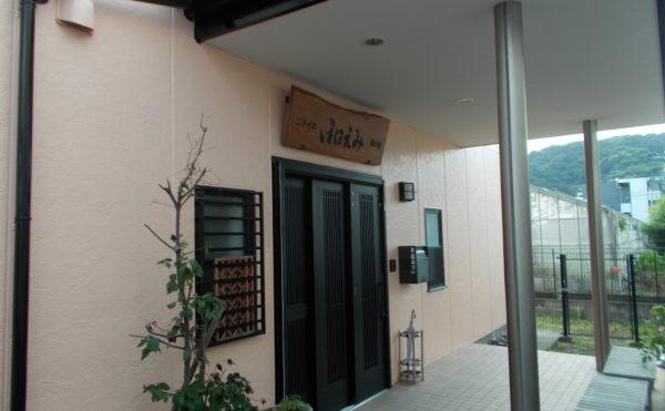 外観①玄関入口 植物も調和した和風テイストで落ち着いたエントランス玄関となっています。(ニチイケアセンター清水楠)