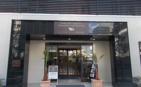 静岡市葵区にある住宅型有料老人ホーム ロングライフ・クイーンズ静岡呉服町