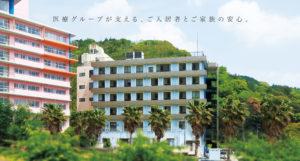 賀茂郡東伊豆町にある介護付き有料老人ホームのライフケアガーデン熱川本館・別館です。