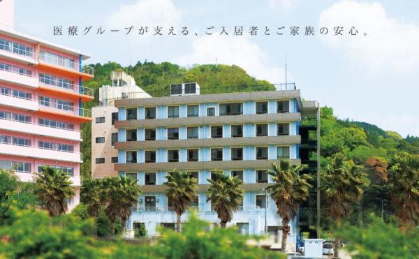 ライフケアガーデン熱川本館・別館