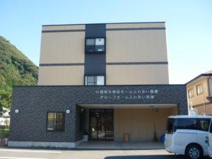 沼津市にあるグループホームのグループホームふれあい島郷です。
