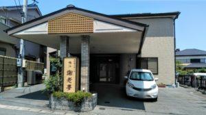 浜松市にある住宅型有料老人ホームの鴨江 謝老夢です。