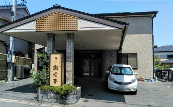 浜松市中区にある住宅型有料老人ホーム 鴨江 謝老夢