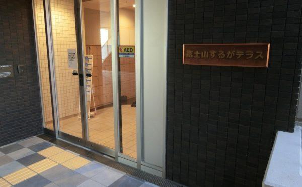 1階エントランス 清潔感があり開放的な1階エントランスでは訪れる人を温かく迎えることができます。(富士山するがテラス)