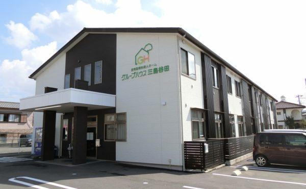 グループハウス三島谷田
