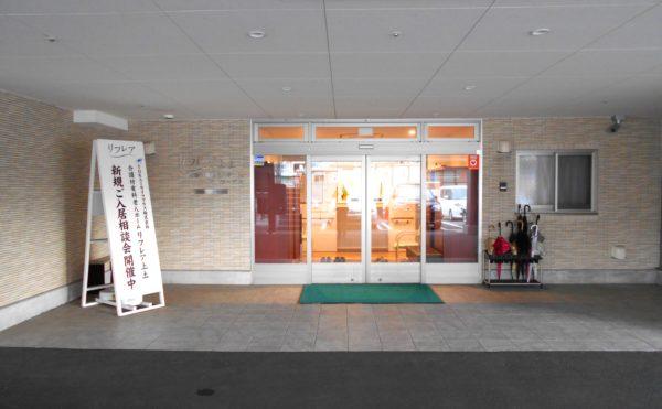 正面玄関 正面玄関は大きな屋根があり、雨の日でも安心して訪れる人を迎えることが出来ます。(介護付有料老人ホームリフレア上土)