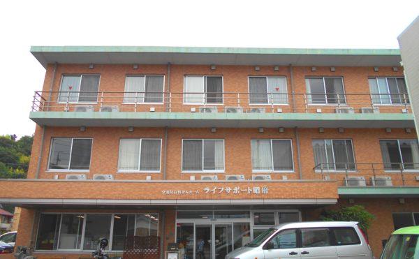静岡市葵区にある介護付有料老人ホーム ライフサポート昭府