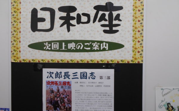 日和座(日曜映画館) 毎週、日曜日に日和座では映画を上映しています。(介護付き有料老人ホーム 庵原屋日和館)
