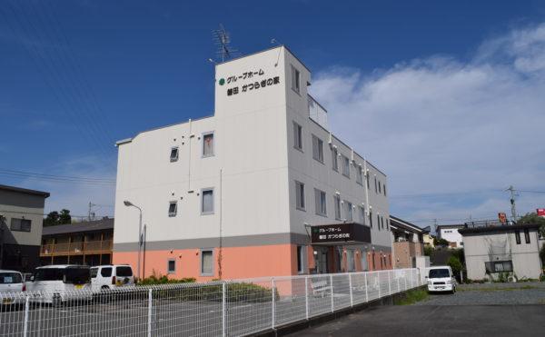 磐田市にあるグループホーム グループホーム磐田かつらぎの家