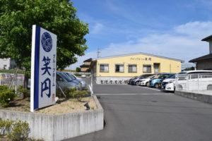 磐田市にあるグループホームのグループホーム 笑円です。