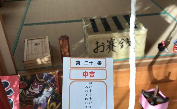 中吉でした・・・ お正月限定・葵の森神社のおみくじで中吉が出ました。(グランフォレストしずおか葵の森)
