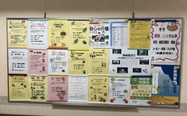 施設内の掲示板 様々なイベントやお知らせ情報が一目で確認出来るように配置されています。(アレンジメントケア桜ヶ丘)