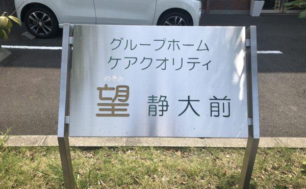 外観② 駐車場には施設の看板プレートが設置されています。(グループホームケアクオリティ望静大前)