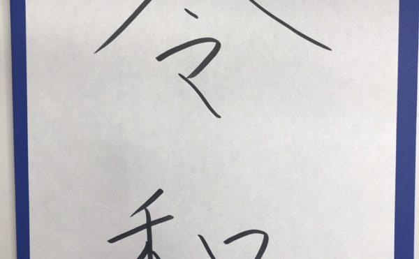 ついに新元号発表!!