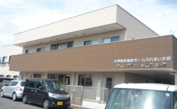 裾野市にあるグループホーム グループホームふれあい佐野