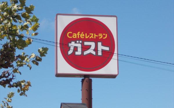 レストランガスト
