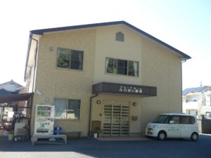 沼津市にあるグループホームのグループホームふれあい静浦です。