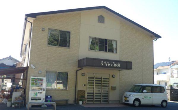 沼津市にあるグループホーム グループホームふれあい静浦