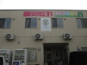 浜松市中区にある住宅型有料老人ホームのうつくしの家小豆餅です。