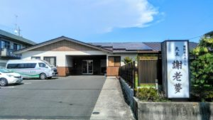 浜松市にある住宅型有料老人ホームの天王 謝老夢です。